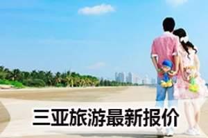 三亚旅游要花多少钱 三亚旅游五日游推荐 蜈支洲岛 分界洲岛