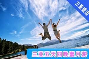 青岛出发到三亚度假|三亚五天四晚蜜月游包含蜈支洲、南山、天涯