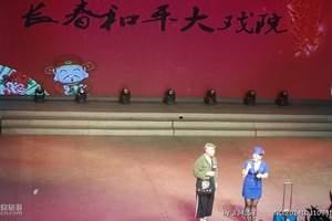 和平大戏院二人转剧场