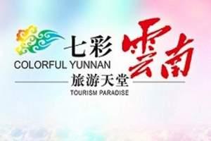 郑州出发到云南昆明双飞六天跟团旅游_赠送洱海、双廊、九乡旅游