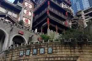 重庆旅游 重庆什么地方好玩 重庆市内一日游重庆一日游(含接)