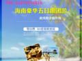郑州出发三亚进出海南双飞5日游【郑州十一海边游】