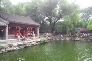 青岛去北京 青岛到北京恭王府 嘻哈包袱铺 长城 天坛五日游