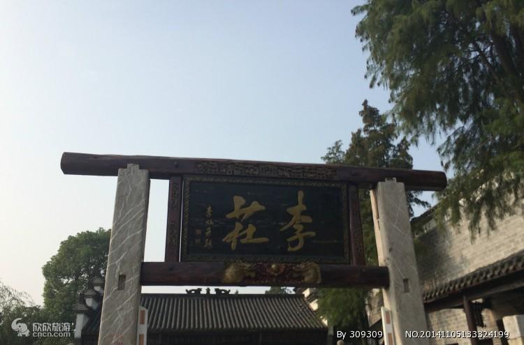 张公山寨李庄