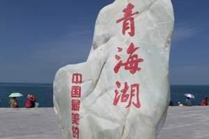 西宁出发青海湖、金银滩、张掖、嘉峪关、敦煌4日游