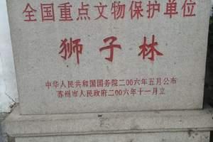 上海到蘇州一日游 上海出發蘇州一日游 蘇州旅游攻略 旅游報價