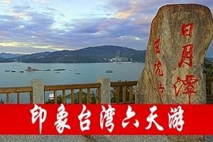 海口直飞台北,台湾豪华六日游,畅游台湾故宫、阿里山、日月潭