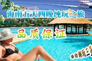 淄博到三亚旅游团 淄博到海南三亚双飞五日游三亚往返 吉祥双岛