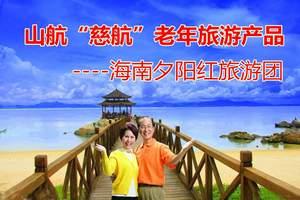 淄博到海南夕阳红双飞五日 淄博老年旅游团到海南三亚双飞五日游