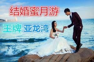 淄博到三亚蜜月旅游团 淄博到海南三亚结婚蜜月旅游双飞五日游