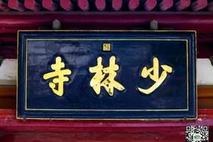 【少林寺特价团】郑州到少林寺一日游_郑州到嵩山少林寺一日游