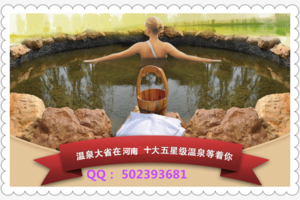 郑州去凌云温泉一日游_郑州周边温泉_郑州周边好玩的地方