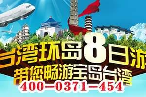 郑州到台湾旅游_郑州到台湾旅游团_台湾环岛双飞8日游