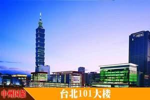 【台湾环岛八日游】赠一晚五花酒店 花莲-苏澳火车游