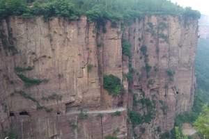 淄博旅游团到郭亮村两日游 淄博去万仙山郭亮村、南坪纯玩二日游