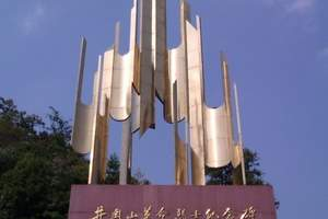 九江出发到井冈山旅游|井冈山旅游线路|井冈山2晚二日游