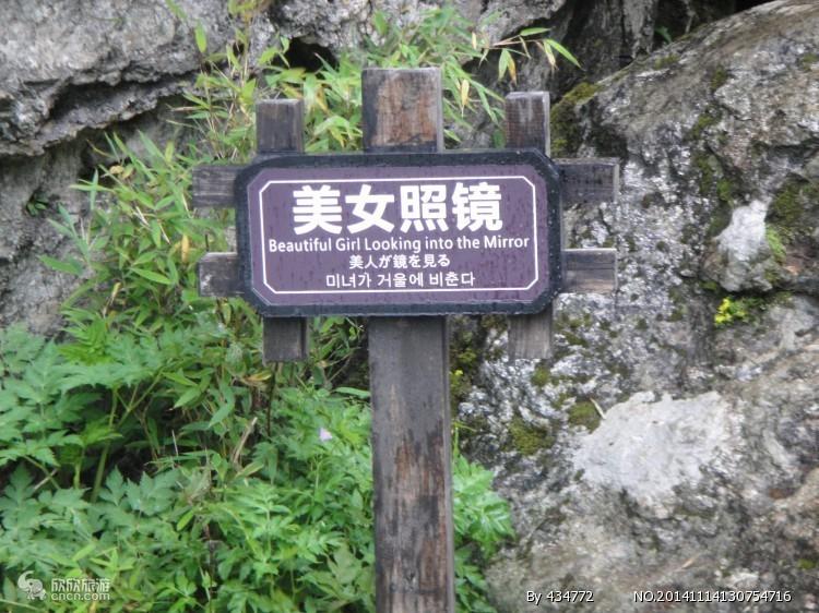 神农架地质公园图片