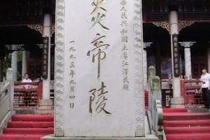 端午节衡阳周边旅游 株洲炎帝陵汽车一日游 5月29日