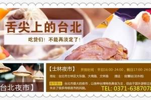 平顶山到台湾全景环岛双飞8日游_河南旅行社报价