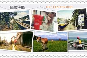 郑州去台湾环岛动车9日游_台湾旅游报价_河南旅行社排名