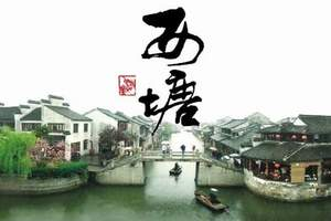 济南去乌镇西塘旅游-济南旅行社乌镇西塘三日旅游团报价