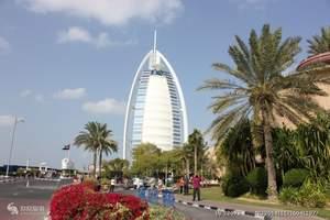 [新疆到阿联酋迪拜旅游价到欢迎]<乌鲁木齐去迪拜全景8日游>