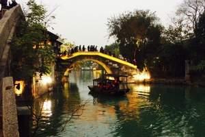 杭州下午13:00出发  水乡乌镇西栅夜景一日游 纯玩团