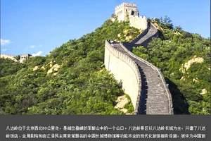 淄博去北京旅游-淄博旅行社去北京旅游报价-淄博去北京3日游