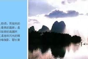 爱上漓江 桂林全景大漓江豪华双飞五日游 淄博去桂林漓江旅游