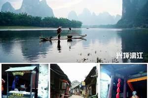 【约惠桂林】桂林漓江阳朔、訾洲公园、日月双塔双飞五日游