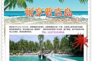 郑州到泰国普吉岛直飞5晚7日游(一晚五星海景,两晚海边酒店)