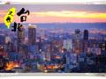 郑州出发去台湾环岛8日游_台湾旅游需要什么资料_台湾旅游团