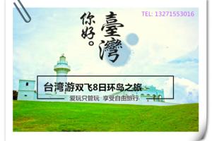 郑州去台湾旅游多少钱_郑州到台湾阿里山双飞8日游_郑州旅行社