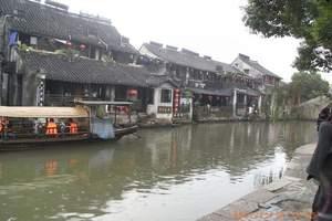 华东五市+三水乡(乌镇 西塘 南浔)双动5日纯玩游 华东旅游