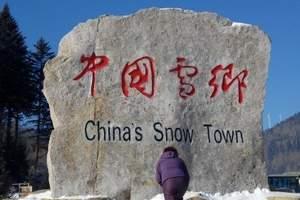 哈尔滨亚布力雪乡经典四日游_哈尔滨有什么好玩的景点_雪乡门票