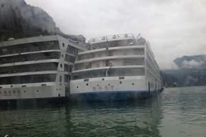 武汉到三峡旅游 武汉到三峡二日游要多少钱 武汉三峡游船2日游