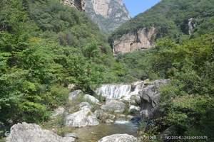 淄博到 云台山、茱萸峰、青龙峡豪标三日游