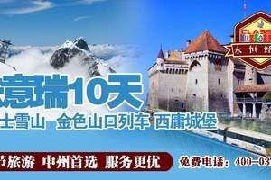 春节郑州到欧洲旅游_法意瑞三国经典10日游_郑州春节出境旅游