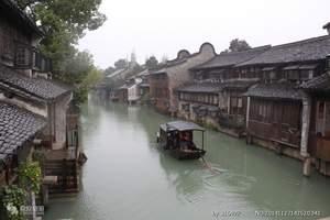 济南到杭州西塘乌镇西栅高铁纯玩三日游 水乡休闲游