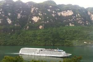 总统七号长江三峡游轮_重庆到宜昌三峡四日游