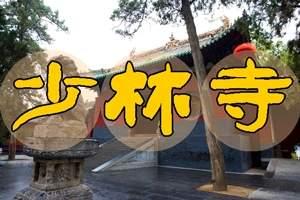 郑州到少林寺旅游/郑州到少林寺一日游