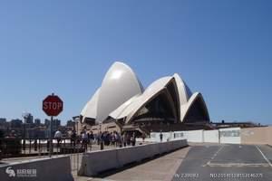 深圳去澳洲旅游线路 澳洲大堡礁+新西兰12天全景游  去悉尼