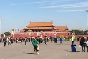 春节郑州到北京小包团_郑州到北京私人定制皇家豪华五日游