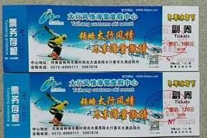 安阳林州太行风情滑雪场优惠雪票