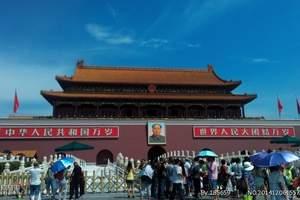 长春到北京旅游团 纯玩纯净无自费无购物双卧5日