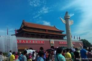淮安到北京旅游-北京精华纯玩飞卧5日游