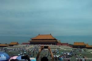 从邯郸到北京精华四日游