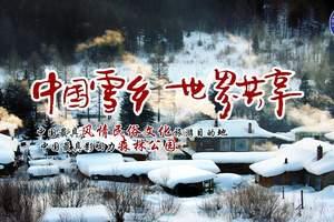 【哈爾濱出發】亞布力滑雪+雪鄉豪華純玩三日游-雪鄉一價全包