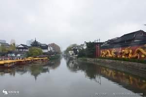 苏州南京二日游  上海到苏州园林 南京古都两日游