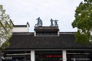 上海到乌镇古镇精品一日游   天天发班免费接客